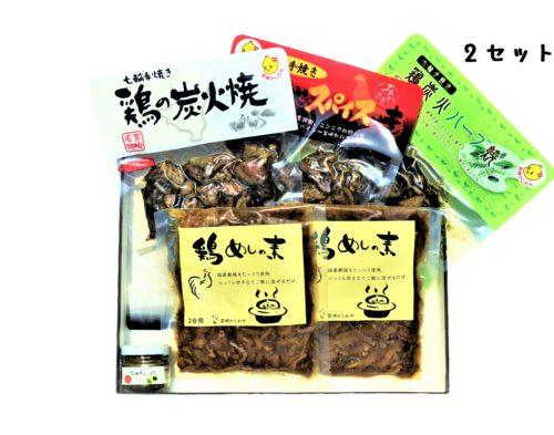 <常温ギフト>鶏めしの素と炭火焼3種セット(2セット)