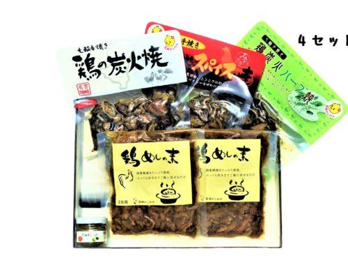 <常温ギフト>鶏めしの素と炭火焼3種セット(4セット)