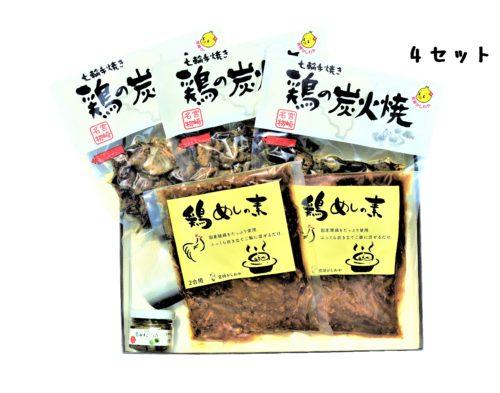 <常温ギフト>鶏めしの素と炭火焼セット (4セット)