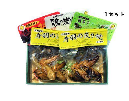 <常温ギフト>手羽の炙り焼と炭火焼セット(1セット)