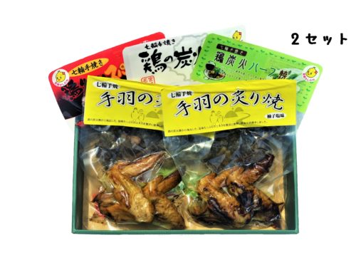 <常温ギフト>手羽の炙り焼と炭火焼セット(2セット)
