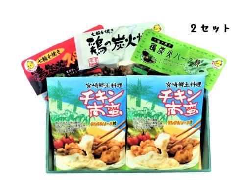 <常温ギフト>宮崎郷土料理セット (2セット)