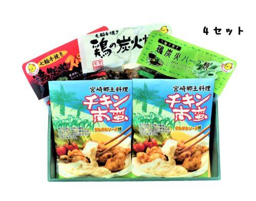 <常温ギフト>宮崎郷土料理セット (4セット)
