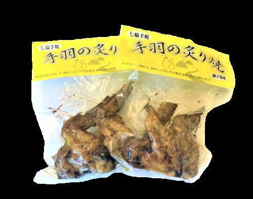 <常温>手羽の炙り焼 2本入り (2個)