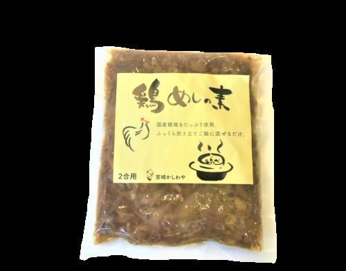 <常温>鶏めしの素 2合 (220g)(1個)