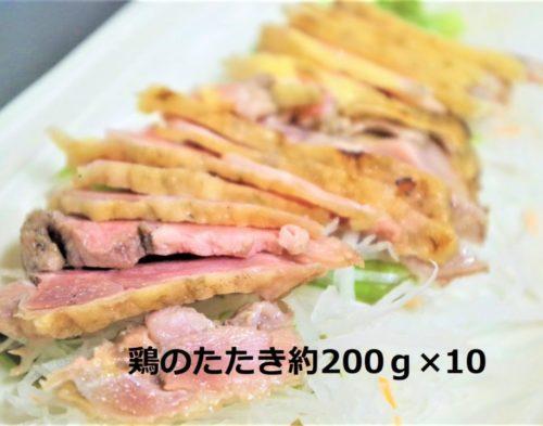 <冷凍>鶏のたたき200g(10個)