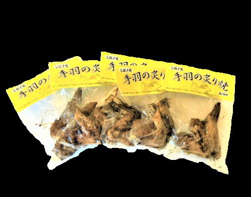 <常温>手羽の炙り焼 2本入り (5個)