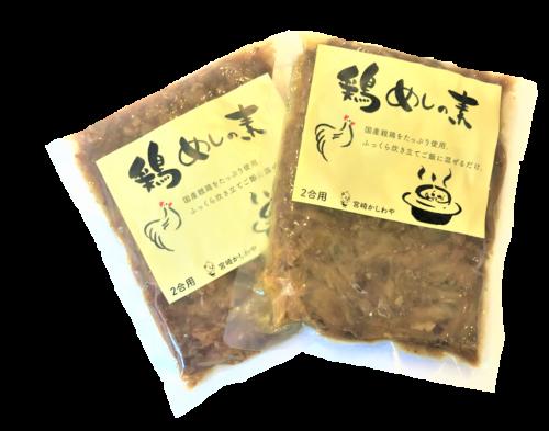 <常温>鶏めしの素 2合 (220g) (2個)
