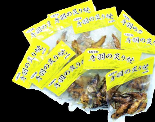 <常温>手羽の炙り焼 2本入り (10個)
